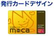moca 発行カードデザイン