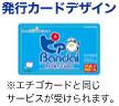 ピアBandai 発行カードデザイン