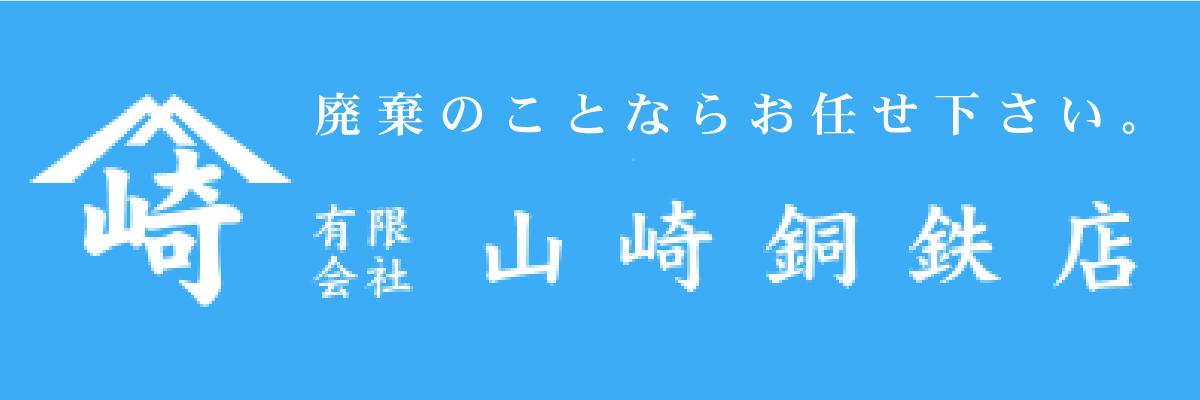 山﨑銅鉄店