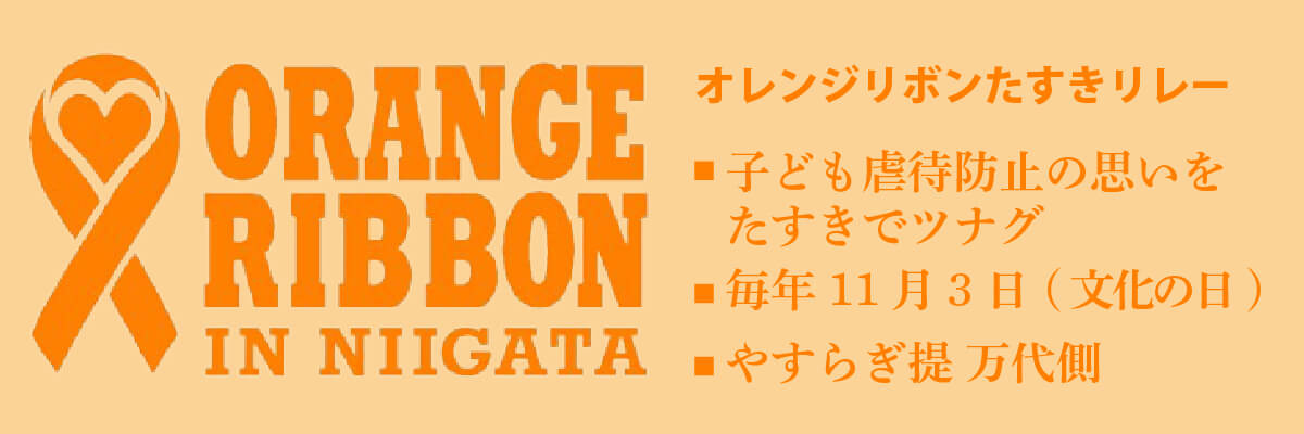 オレンジリボンたすきリレー