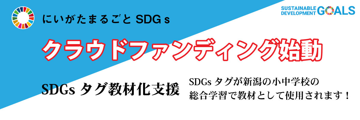 SDGsタグクラウドファンディング