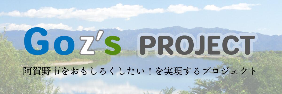 Goz'sプロジェクト