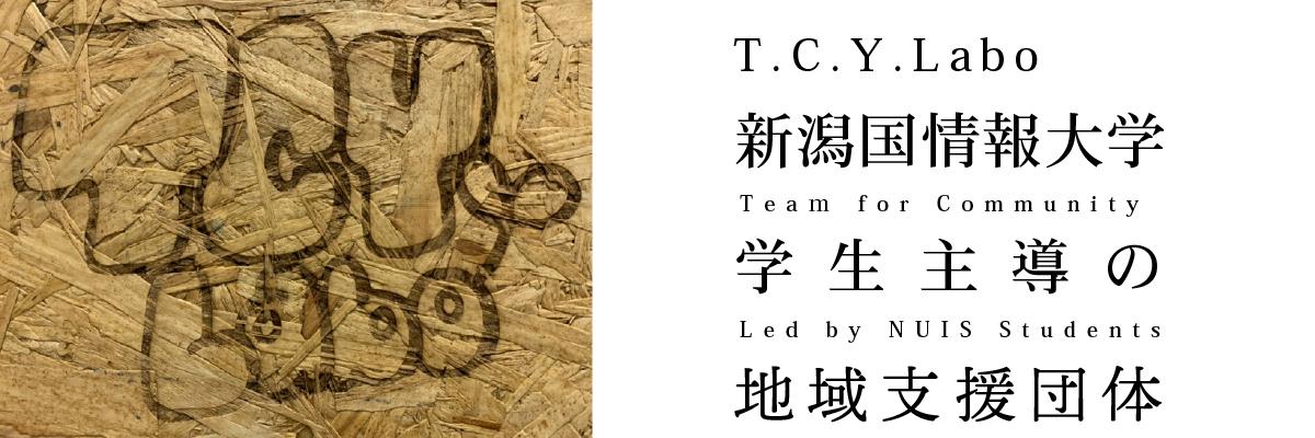 新潟国際情報大学 T.C.Y.Labo